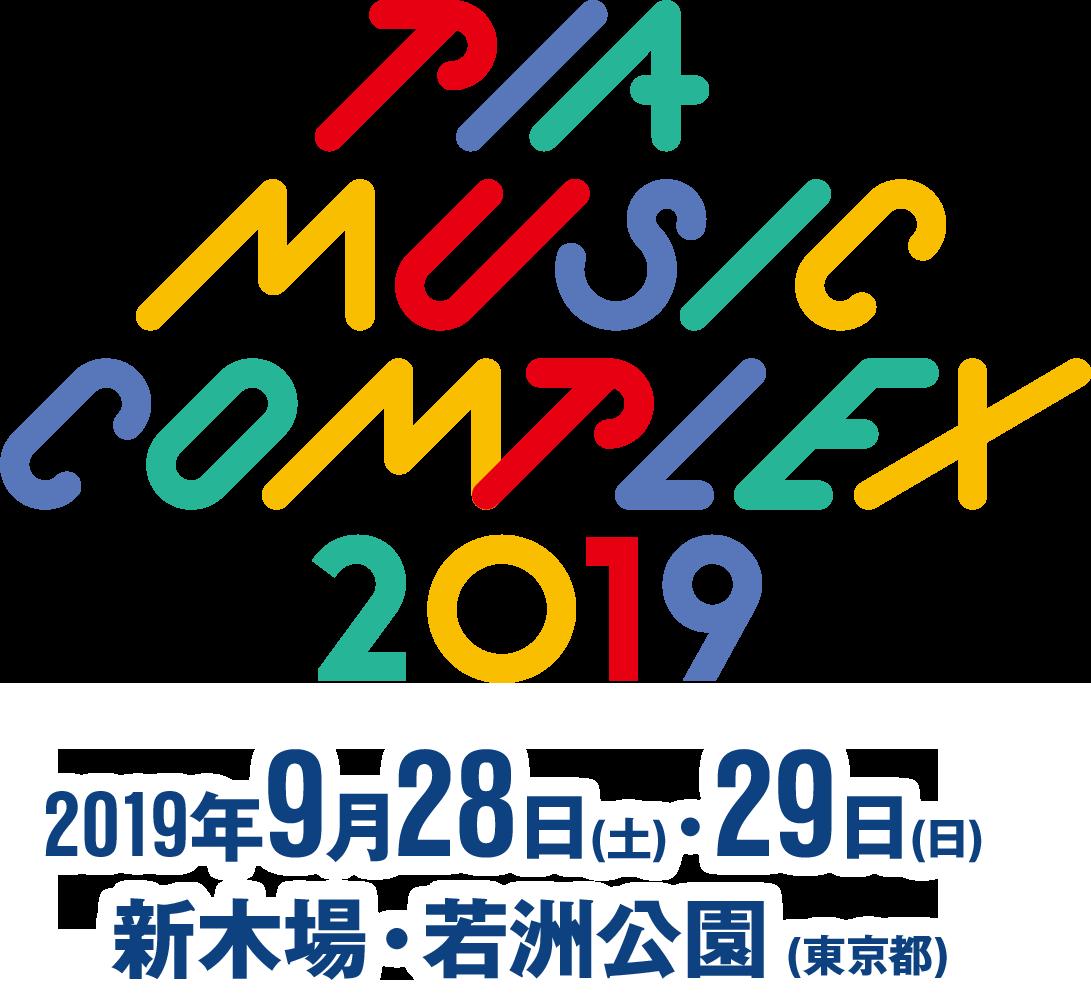 PIA MUSIC COMPLEX 2019【ぴあミュージックコンプレックス2019】2019年9月28日(土)・29日(日) 新木場・若洲公園(東京都)